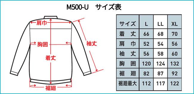 空調服のサイズ表 width=